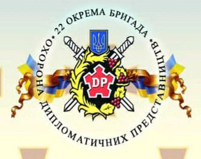 Охрана посольств и резиденции