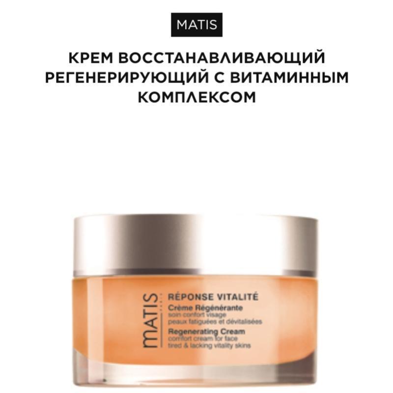 Matis крем восстанавливающий регенерирующий с витаминным компл...