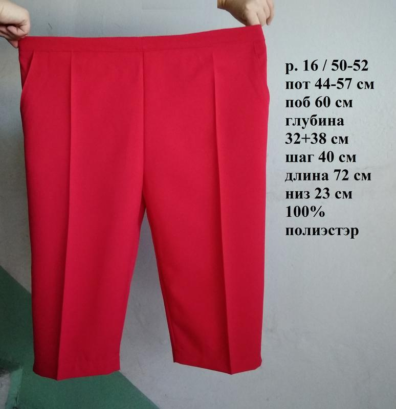 Р 16 / 50-52 стильные яркие красные шорты с карманами пояс на ...