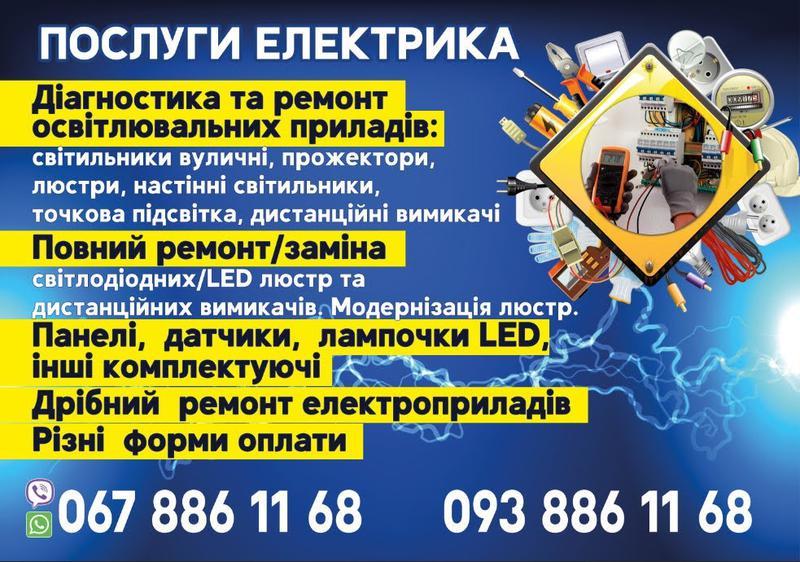 Ремонт освітлювального обладнання