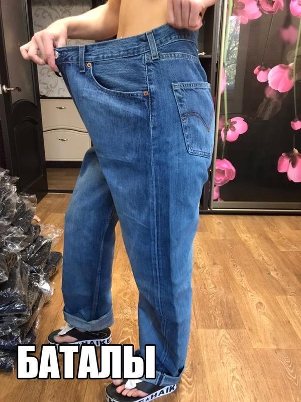 Брендовые джинсы с высокой посадкой бойфренд  мом на пышную кр... - Фото 4