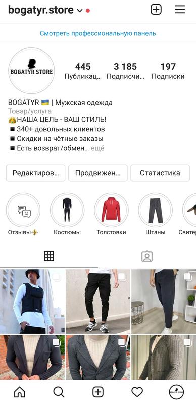 Магазин одежды в Инстаграм