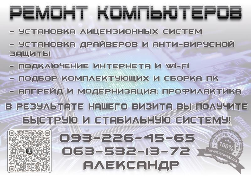 Ремонт компьютерной техники в г. Киев