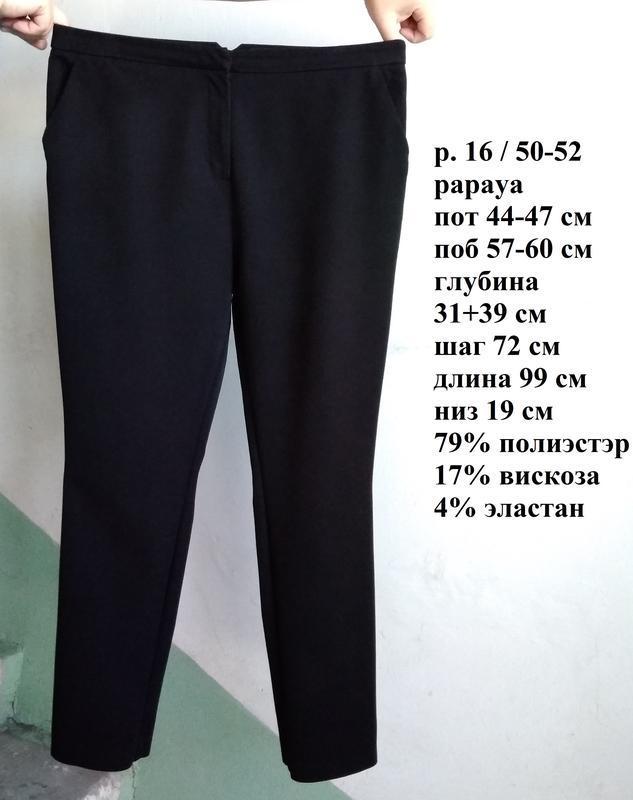 Р 16 / 50-52 стильные фирменные стрейчевые черные штаны брюки ...