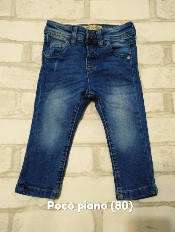 Модні джинси ( завужені)