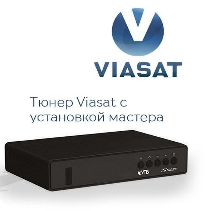 Тюнер Viasat