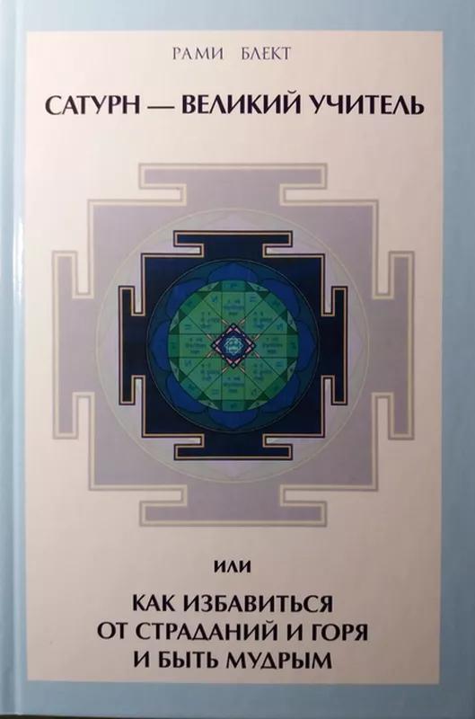 """Книга """"Сатурн - великий учитель"""" Рами Блект"""