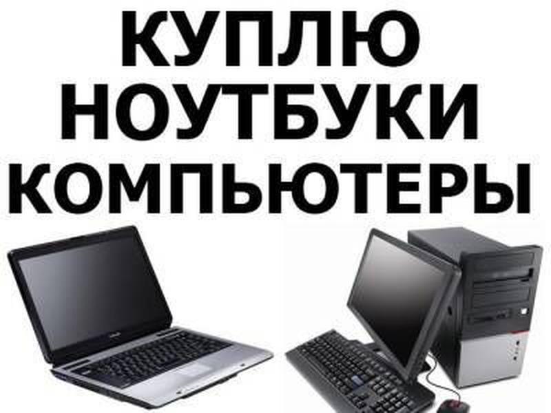 Скупка выкуп ноутбуков компьютеров телефонов телевизоров ПК