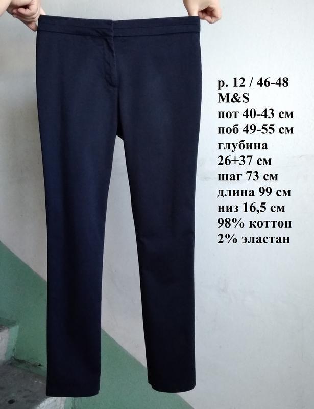 Р 12 / 46-48 стильные фирменные стрейчевые синие штаны брюки з...