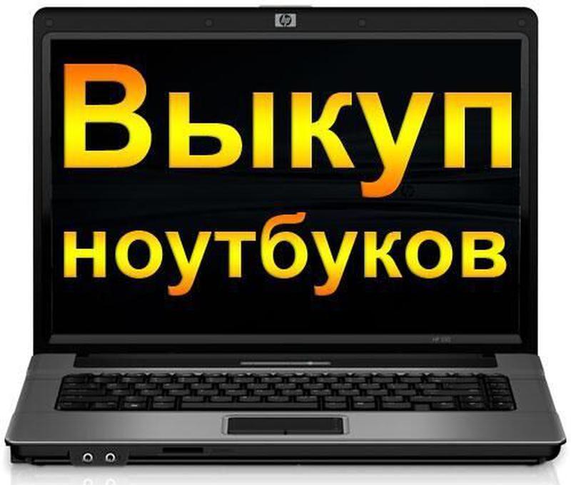 Куплю / Скупка / Выкуп нетбук, ноутбук, ультрабук, macbook