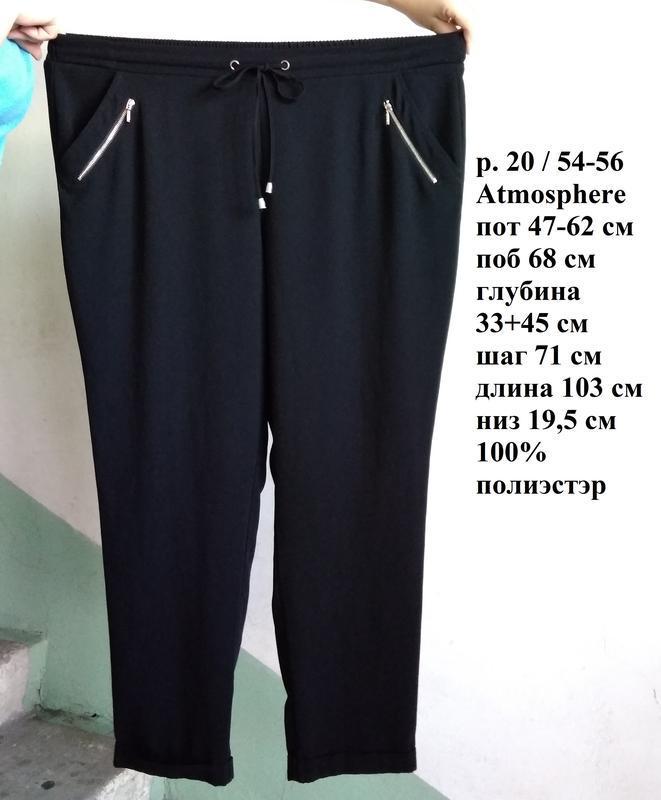 Р 20 / 54-56 стильные фирменные черные штаны брюки с молниями ...