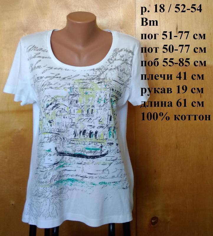 Р 18 / 52-54 стильная фирменная белая блуза футболка в принт х...