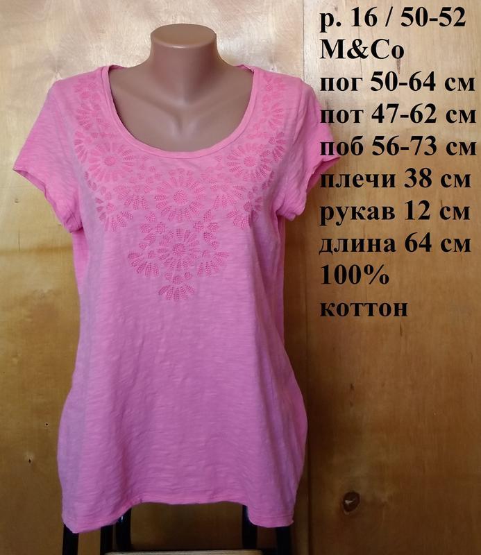 Р 16 / 50-52 стильная фирменная розовая блуза футболка с вышив...