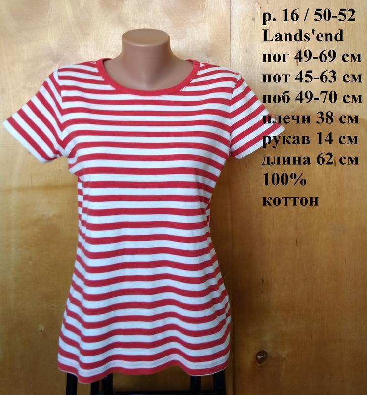 Р 16 / 50-52 стильная фирменная блуза блузка футболка тельняшк...