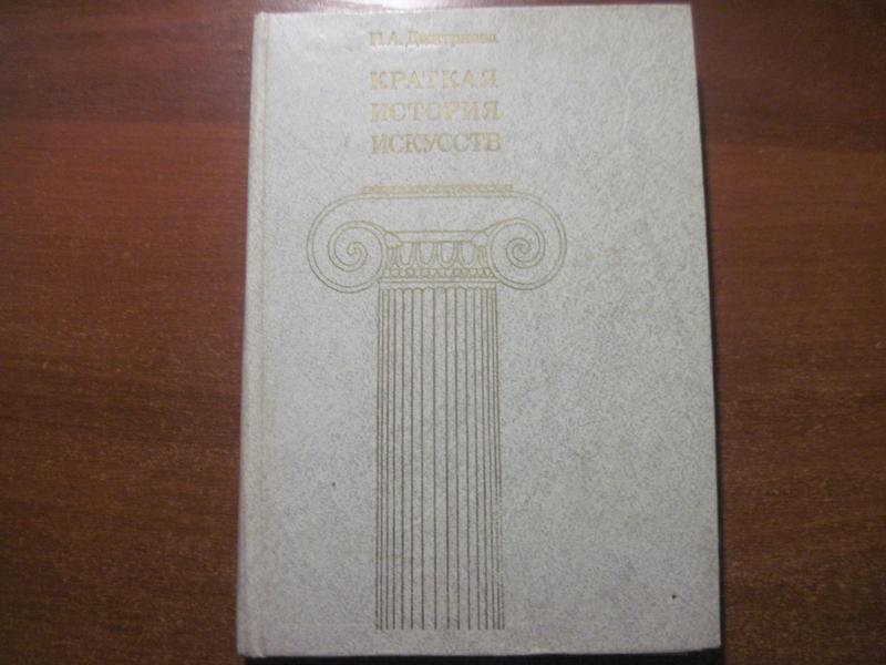 Дмитриева Н.А. Краткая история искусств. М. Искусство 1985
