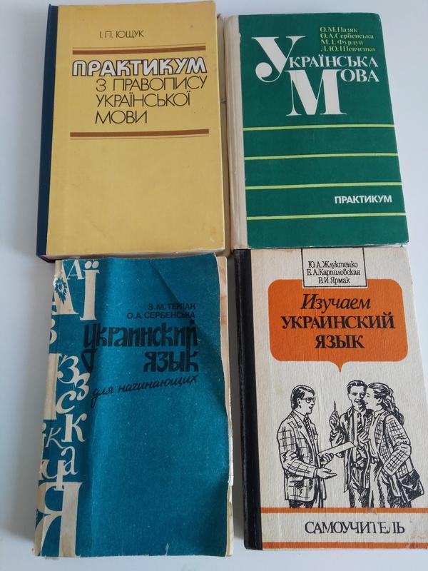 Учебники изучения Украинского языка