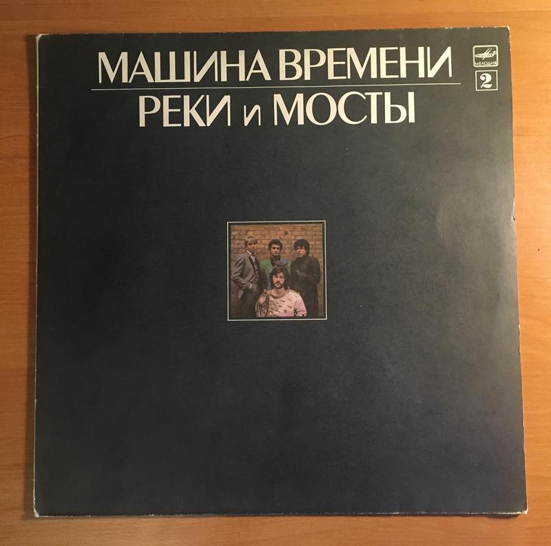 Машина Времени – Реки И Мосты 2 1987 LP / винил / пластинка
