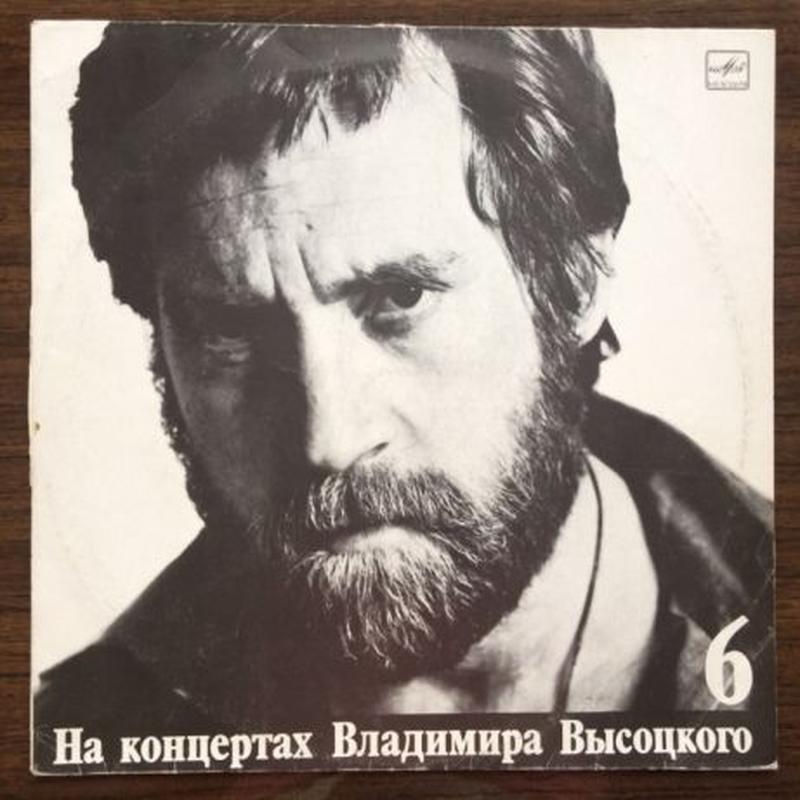 Сборник винил пластинка На концертах Владимира Высоцкого. Чужа...
