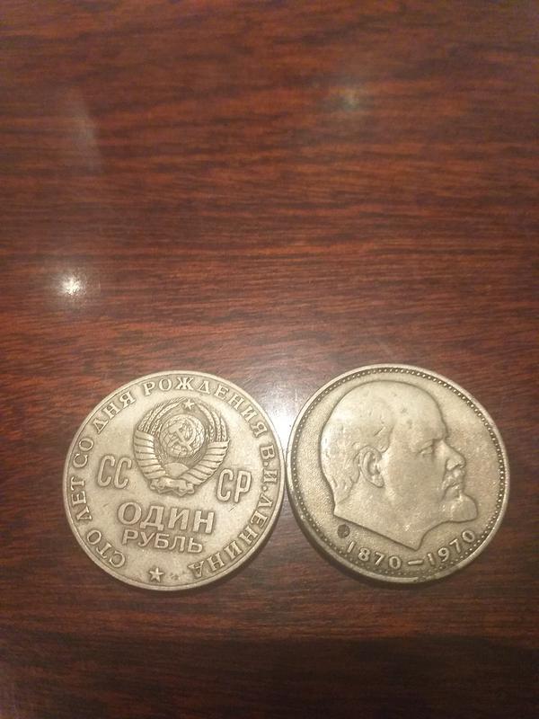 Продам 1 Рубль 1870-1970год