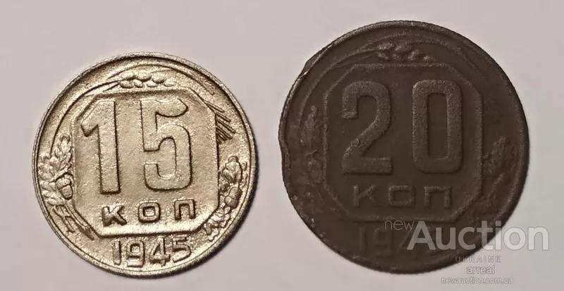 Монеты СССР 1945