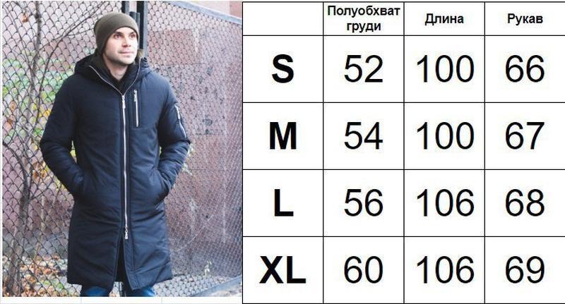 Мужская зимняя куртка - Фото 10