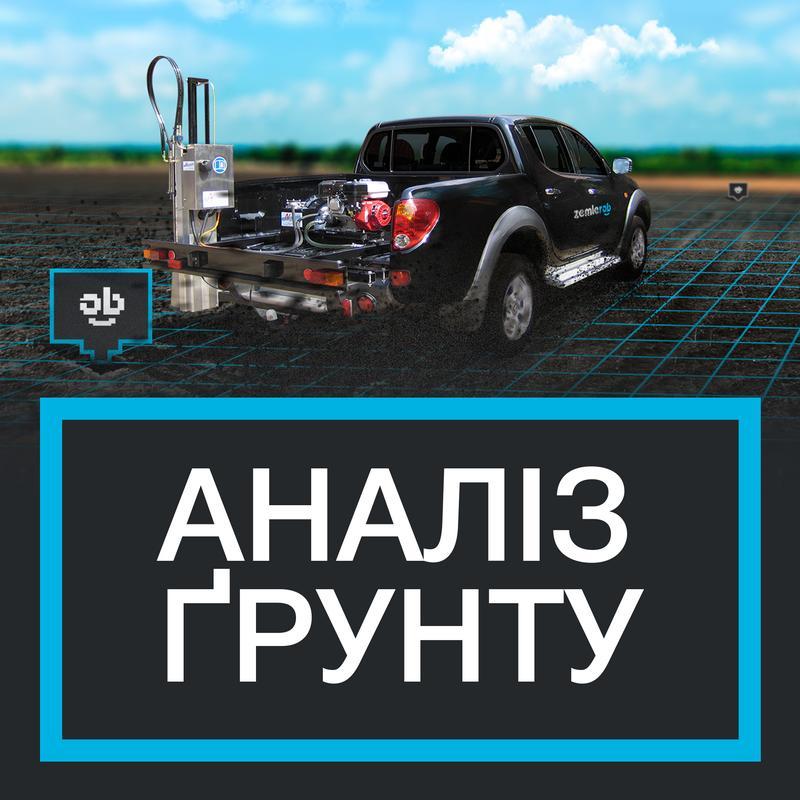 Аналіз ґрунту - автоматизований відбір