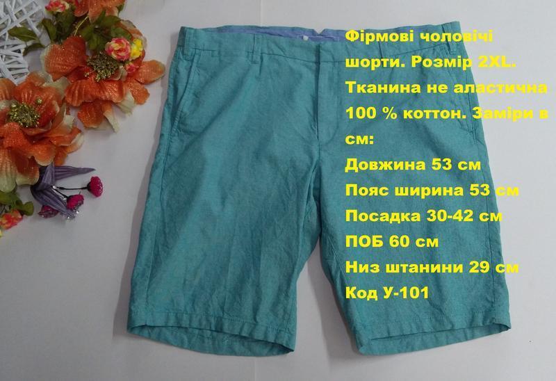 Мужские шорты размер 2xl