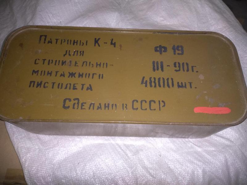 Строительно-монтажные патроны К-4