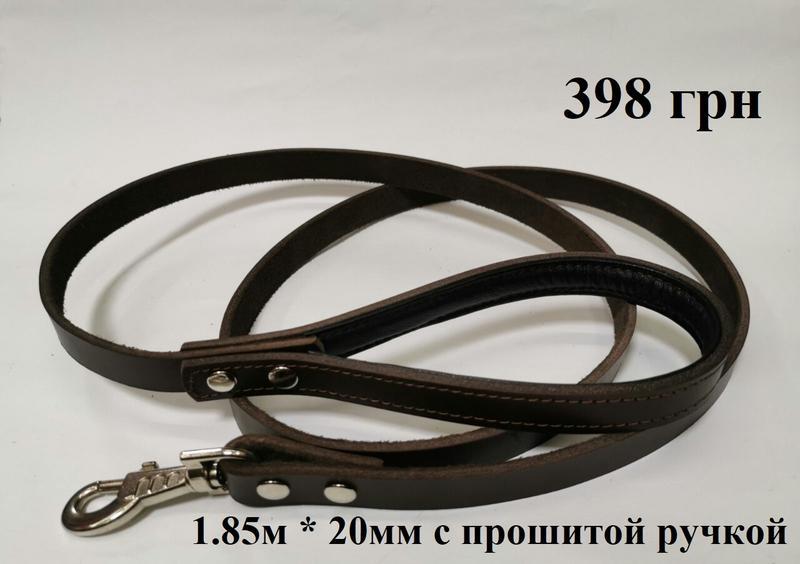 Поводок Jack&Jack 1.85 * 20 мм с прошитой ручкой - Фото 2