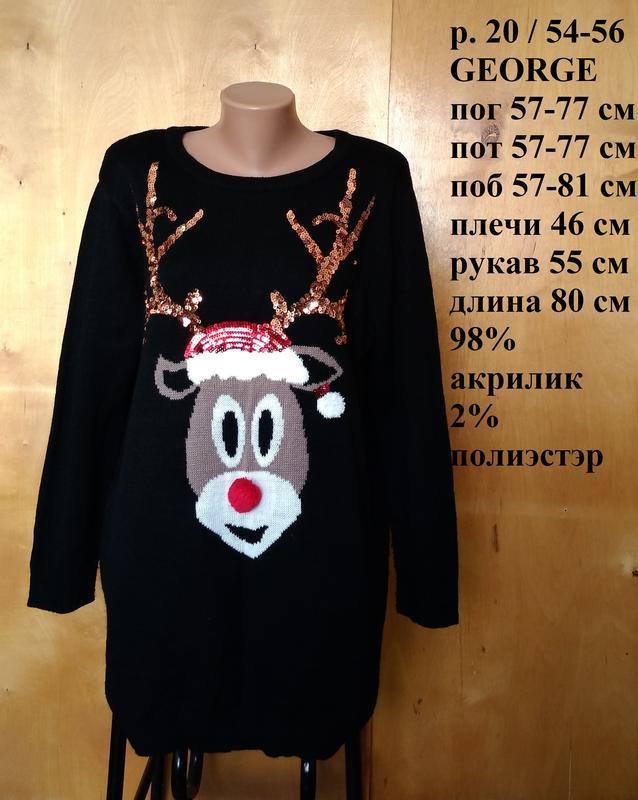 🍒 р 20 / 54-56 интересный веселый свитер свитерок джемпер кофт...