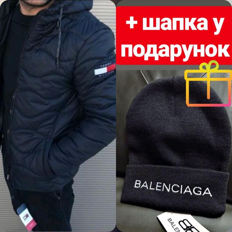 Мужская зимняя куртка + ПОДАРОК