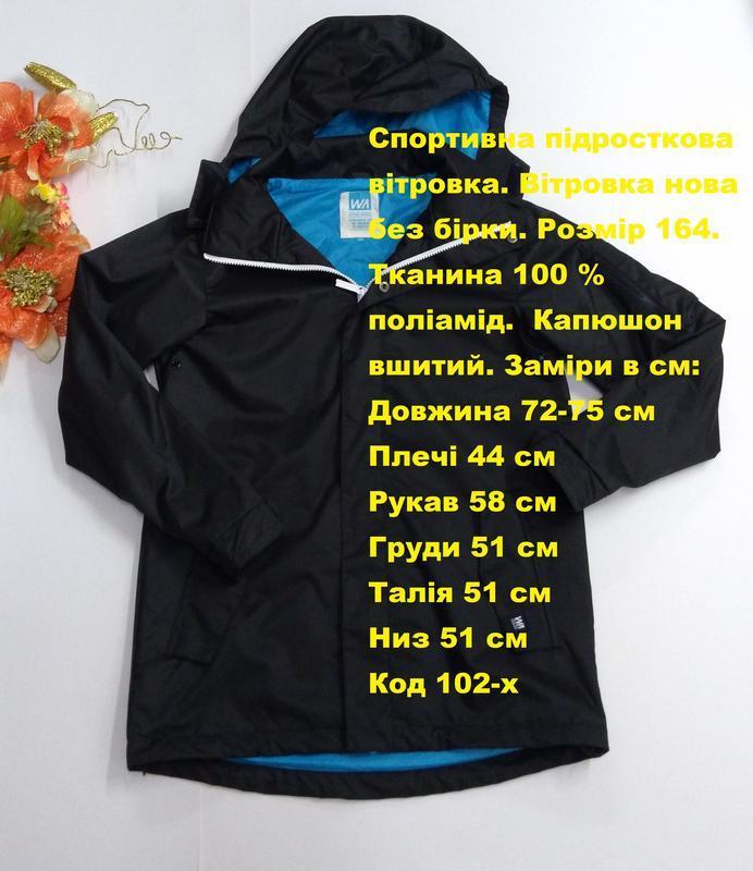 Спортивная подростковая ветровка размер 164