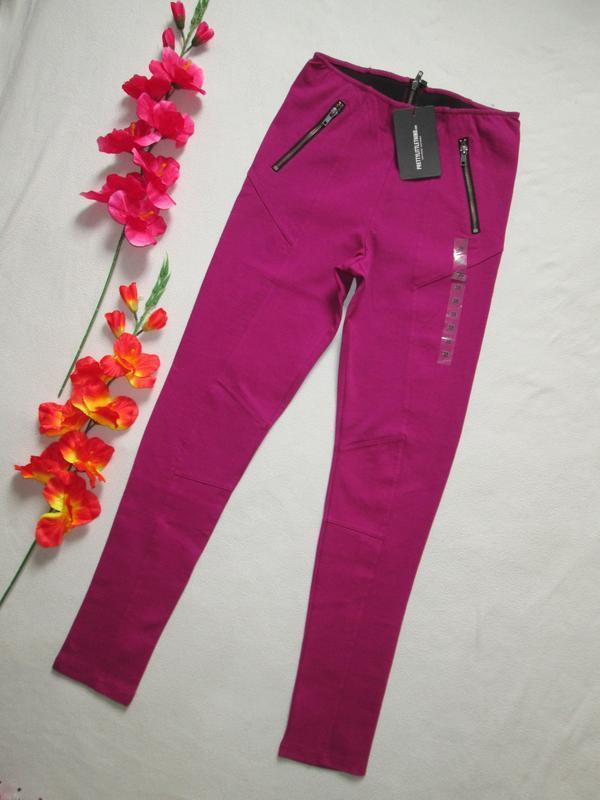 Классные стрейчевые брюки скинни леггинсы с замочком сзади pre...
