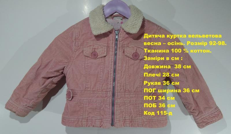 Детская куртка вельветовая весна - осень размер 92-98