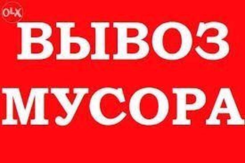 Вывоз Любого Мусора Борисполь Гора Бортничи Счастливое Пролиски