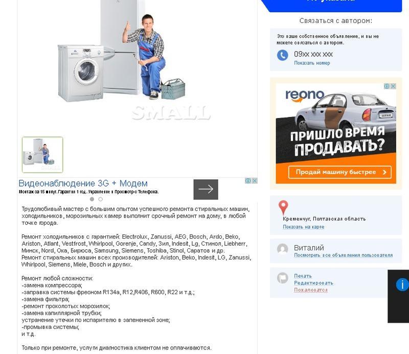 Размещение объявлений на сайтах, форумах, вконтакте(в пабликах... - Фото 2