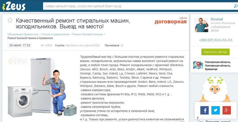 Размещение объявлений на сайтах, форумах, вконтакте(в пабликах... - Фото 3