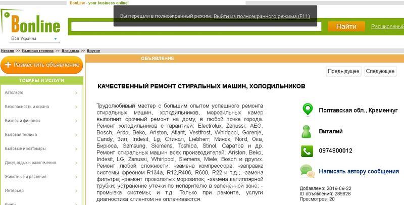 Размещение объявлений на сайтах, форумах, вконтакте(в пабликах... - Фото 4