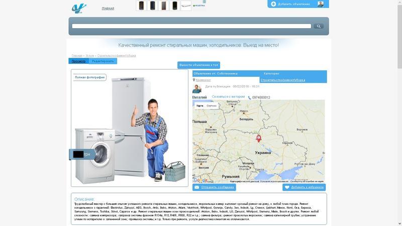 Размещение объявлений на сайтах, форумах, вконтакте(в пабликах... - Фото 5