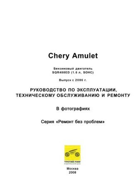 Книга ремонт и эксплуатация CHERY AMULET, цвет. фото, третий рим - Фото 2