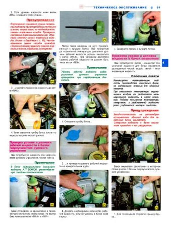 Книга ремонт и эксплуатация CHERY AMULET, цвет. фото, третий рим - Фото 3
