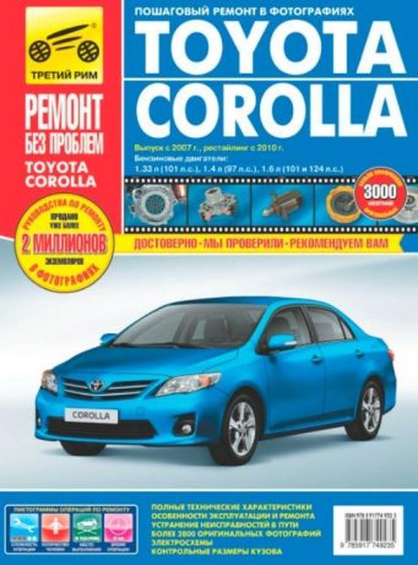 Книга ремонт и эксплуатация Toyota Corolla, цвет. фото, третий...