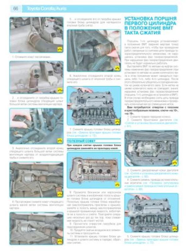 Книга ремонт и эксплуатация Toyota Corolla, цвет. фото, третий... - Фото 2