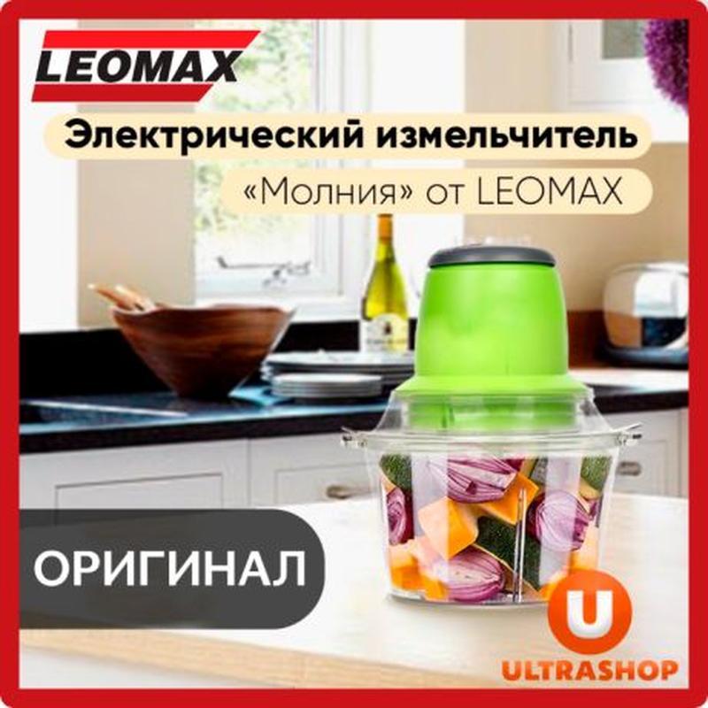 Измельчитель Молния от LEOMAX ОРИГИНАЛ 300w • Кухонный Комбайн...