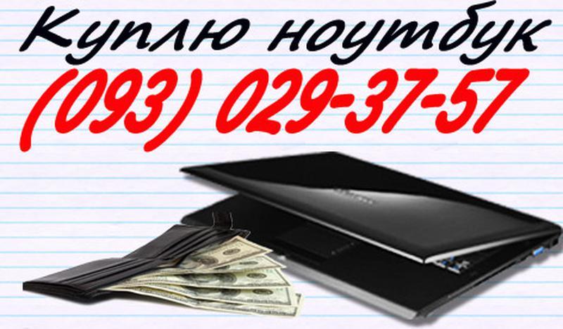 Скупка ноутбуков. Продать ноутбук бу любой модели в Киеве