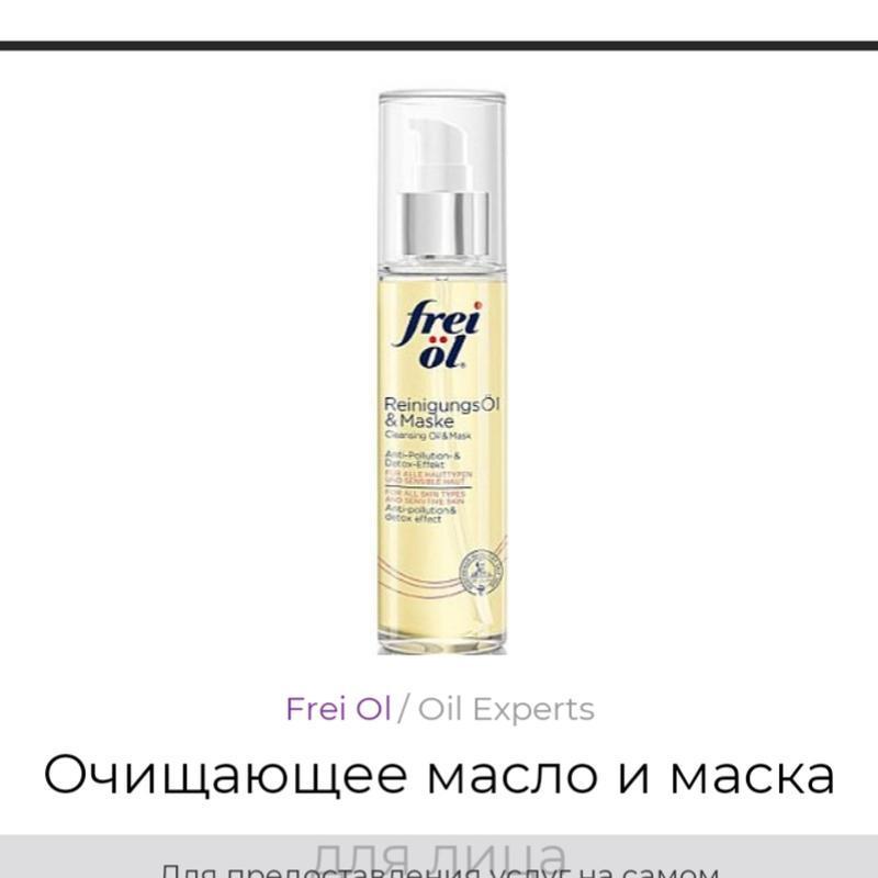 Очищающее масло и маска для лица frei öl 100ml