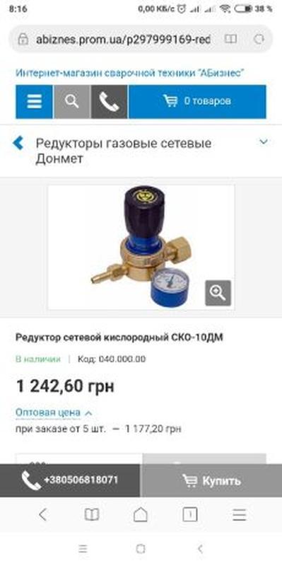 Кислородный редуктор сетевой ско-10дм