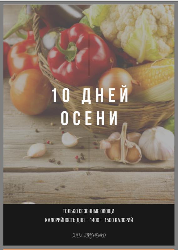 Программа питания - 10 дней осени