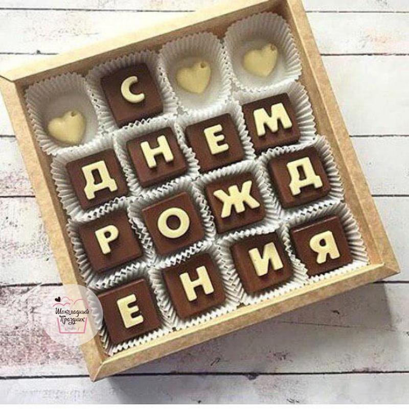 Шоколадные конфеты с буквами и буквы из шоколада заказать - Фото 2