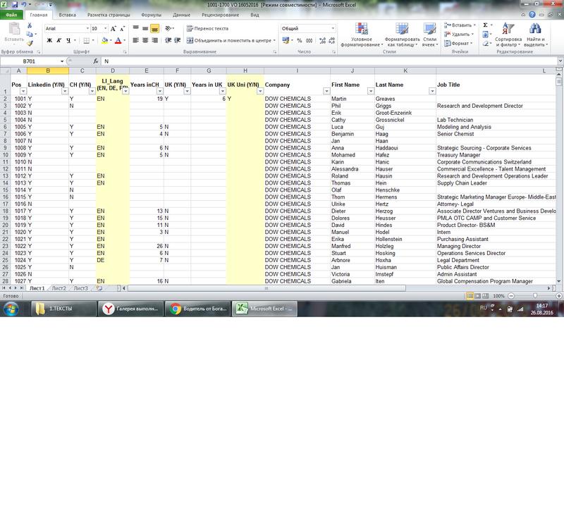 Ввод данных в таблицу Exel - Фото 2